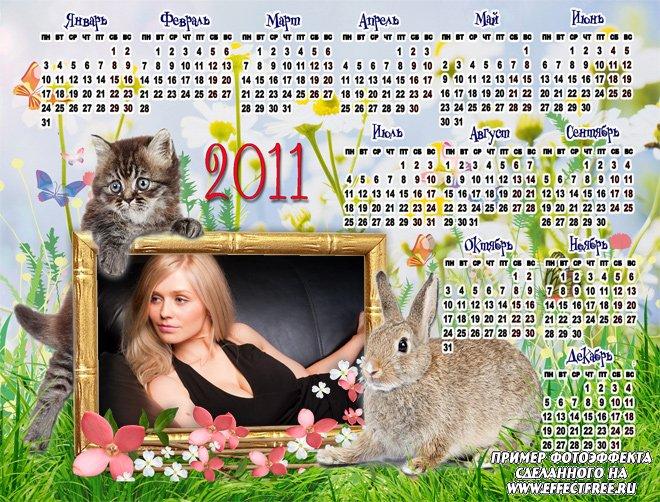 Календарь на 2011 год с котенком и крольчонком, вставить фото онлайн