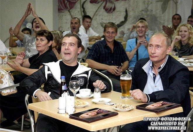 Фотоприкол в баре рядом с Путиным и Мевдедевым, сделать онлайн