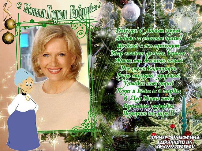 Красивая открытка бабушке на новый год