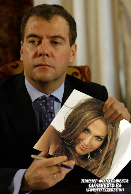 Фотоэффект рядом с Медведевым, сделать онлайн