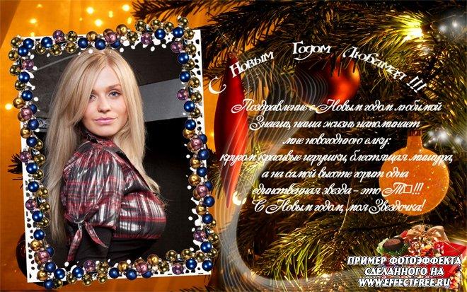 Новогодняя открытка с фото для любимой, сделать онлайн