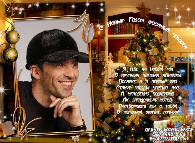 Новогодняя открытка с фото для любимого, сделать онлайн