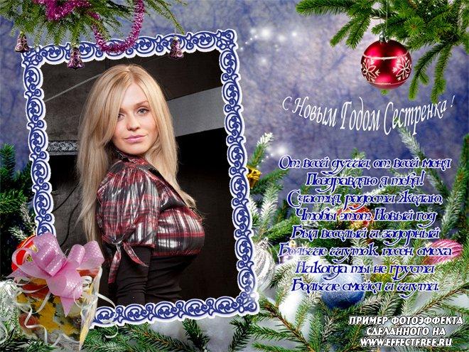 Новогодняя открытка с фото для сестры, сделать онлайн