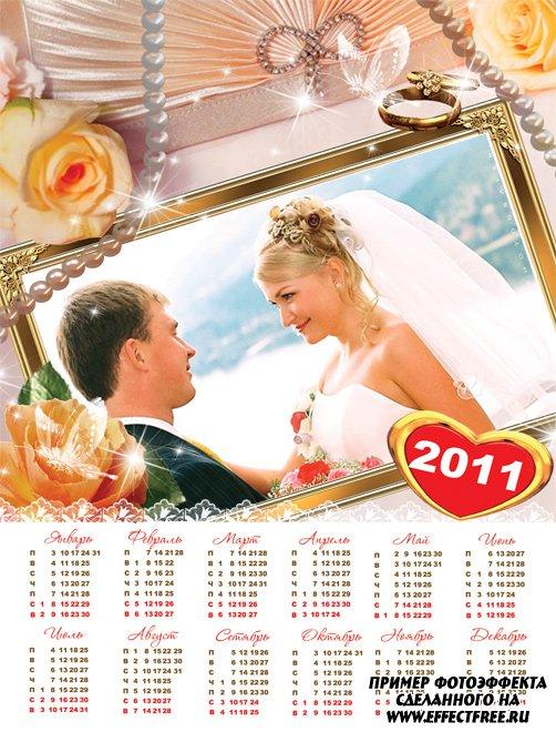 Свадебный календарь на 2011 год с фото, сделать онлайн