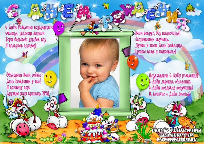 Поздравительная детская открытка с Днем рождения для ребенка, сделать онлайн