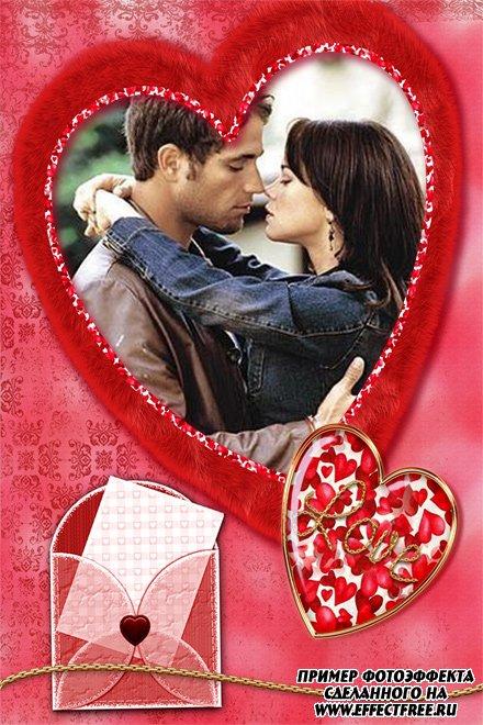 Яркая рамка с сердечком для влюбленных, сделать онлайн