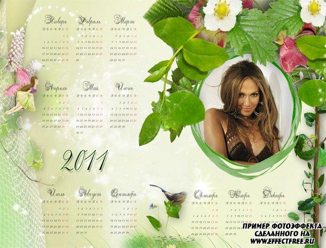 Вставить фото в календарь на 2011 год онлайн
