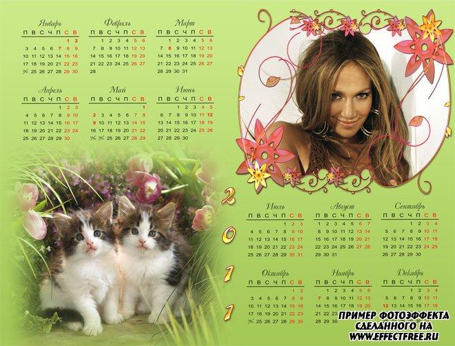 Календарь с символом 2011 года, сделать онлайн
