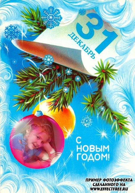 Новогодняя открытка с фото в елочном шарике, сделать онлайн