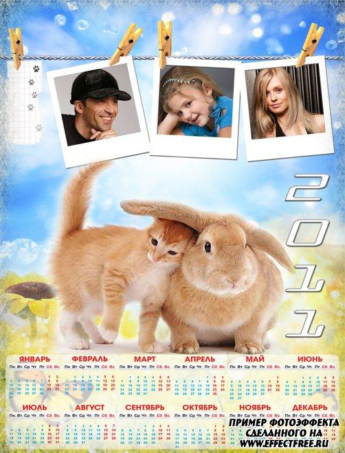 Календарь на три фото на 2011 год, вставить фото онлайн