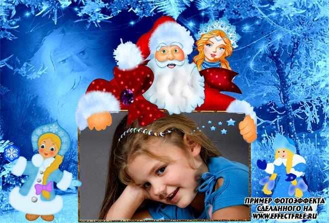 Красивая рамка с дедом Морозом и Снегурочками, сделать онлайн