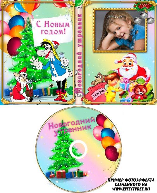 Обложка для ДВД с Новогоднего утренника с фото, сделать онлайн
