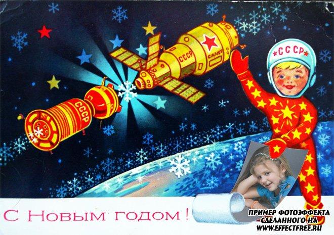 Открытка СССР новогодняя с вашим фото, сделать онлайн