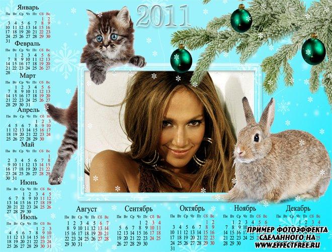 Красивый календарь с символами 2011 года онлайн