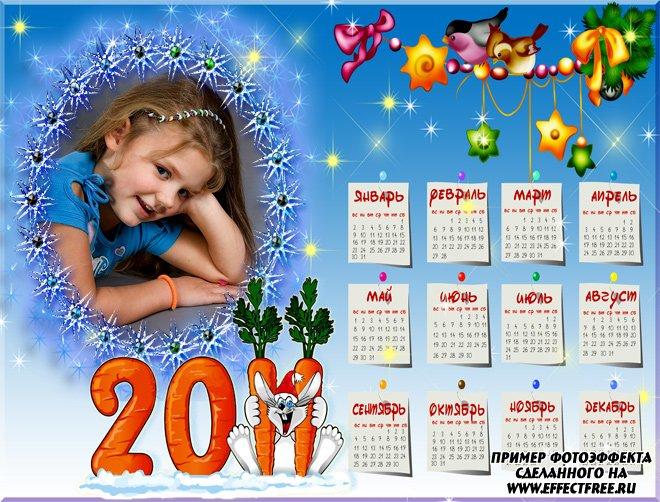 Календарь на 2011 год с зайчиком, вставить фото в календарь онлайн