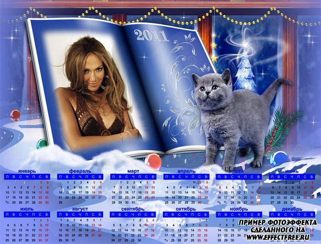 Календарь на 2011 год с кошкой, вставить фото в календарь в онлайн редакторе