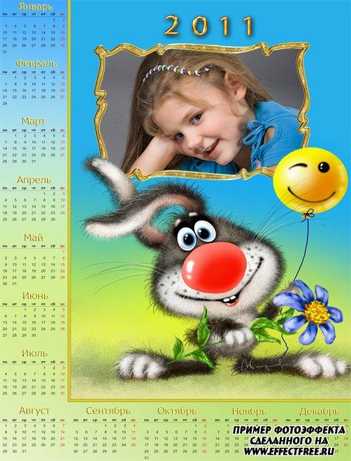 Прикольный календарь на 2011 год с кроликом, вставить фото онлайн