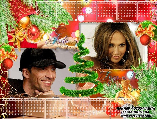 Календарь на два фото с Новым годом, сделать онлайн