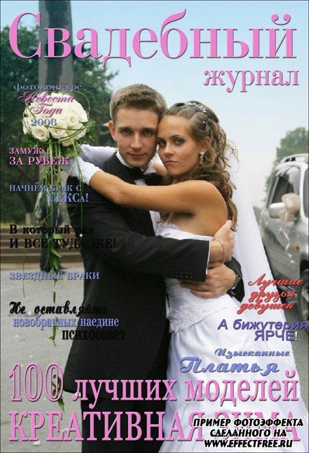 Фотомонтаж на обложке Свадебного журнала сделать онлайн