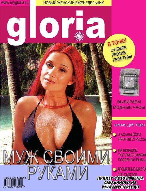 Фотомонтаж на обложке Gloria сделать онлайн