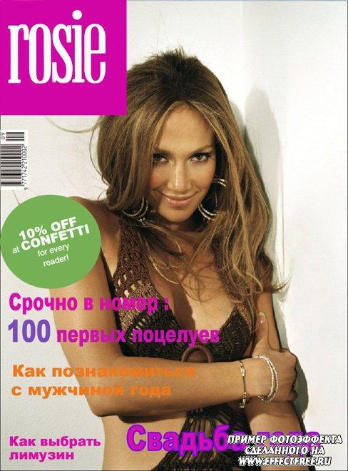 Фотоэффект на обложке журнала Rosie сделать онлайн