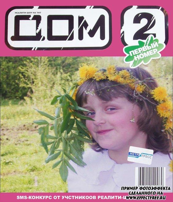 Фотоэффект на обложке журнала Дом-2 сделать онлайн