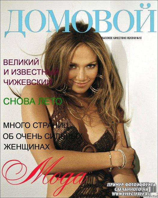 Фотоэффект на обложке журнала Домовой сделать онлайн