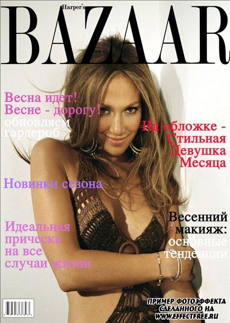 Фотоэффект на обложке журнала Базар, сделать онлайн