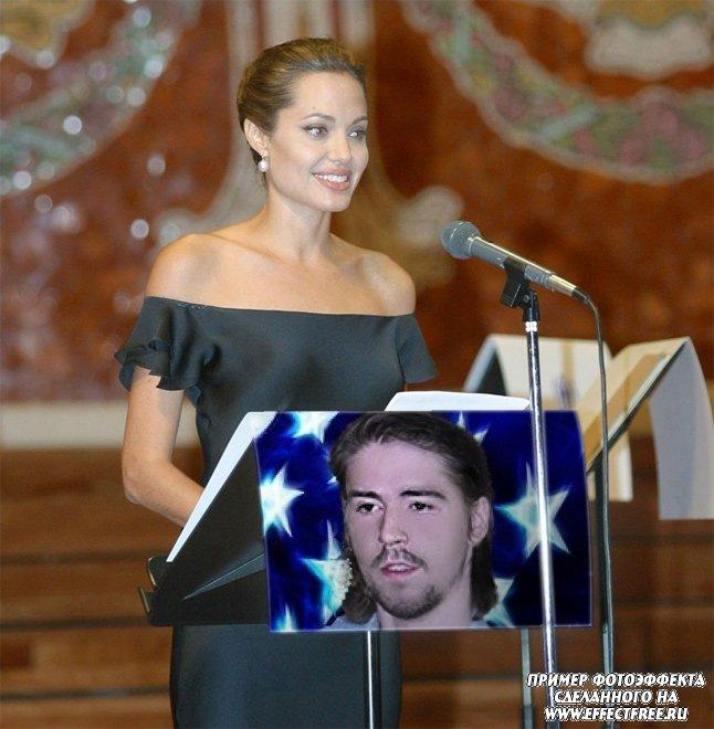 Фотоэффект с Анжелиной Джоли сделать онлайн