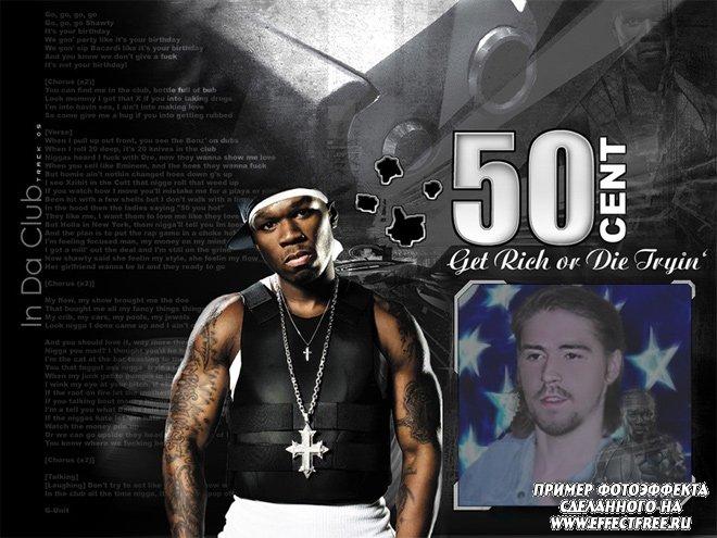 Интересный коллаж с 50 cent сделать онлайн