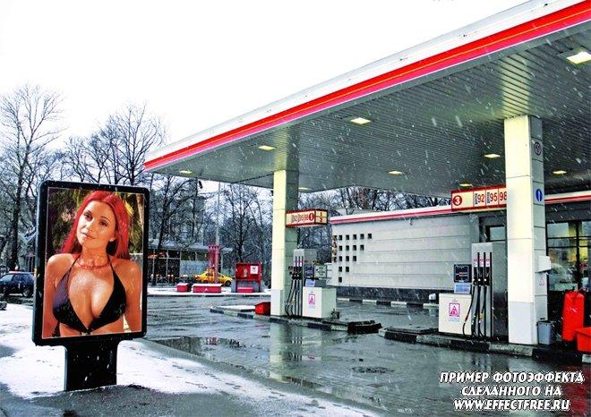 Фотоэффект на рекламном обзоре возле АЗC сделать онлайн