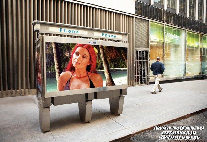 Фото эффект-коллаж на рекламном щите сделать онлайн
