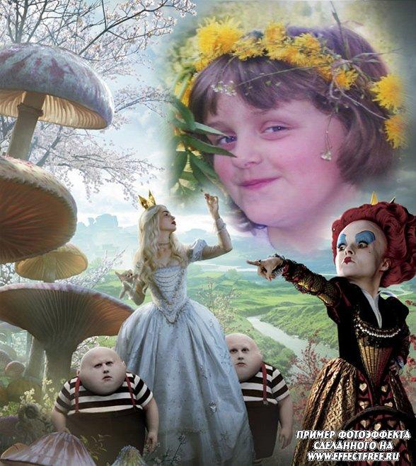 Фотоэффект Алиса в стране чудес