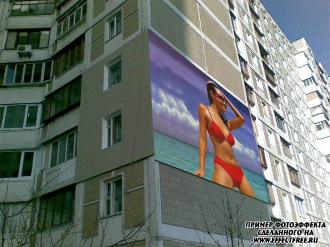 Фотоэффект на фасаде здания сделать онлайн