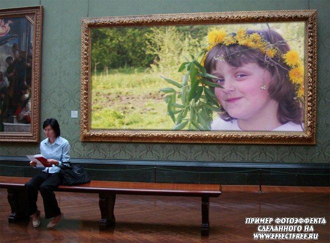 Фотомонтаж в картинной галерее сделать онлайн