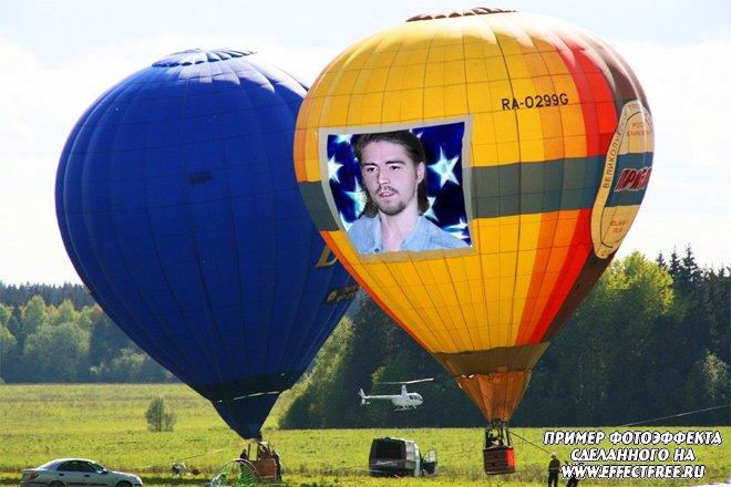 Фотоэффект на воздушном шаре сделать онлайн