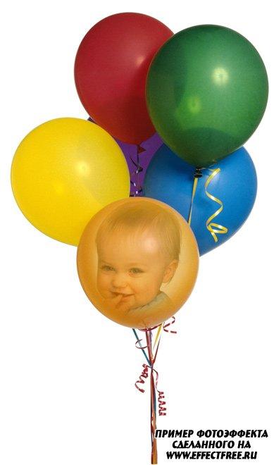 Фотоэффект на воздушных шариках сделать онлайн