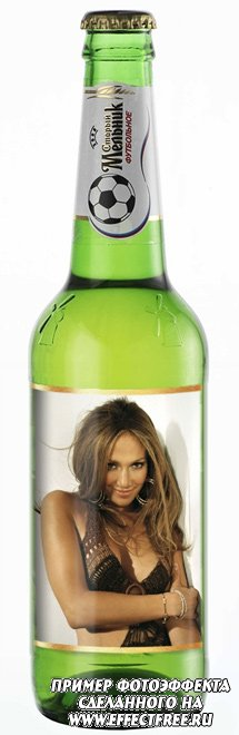 Фотоэффект на бутылке пива сделать онлайн
