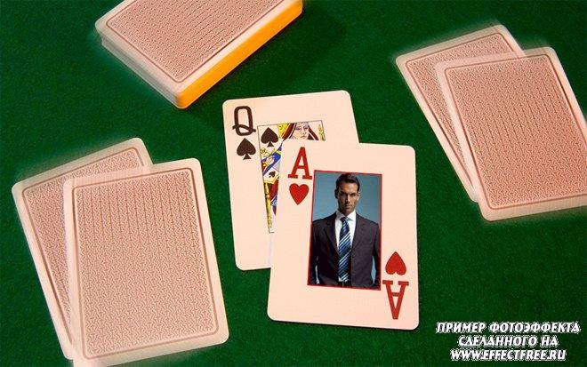 Фотоэффект на игральных картах сделать онлайн