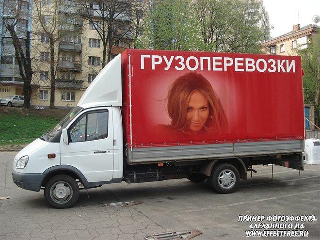 Фотоэффект на фургоне машины сделать онлайн