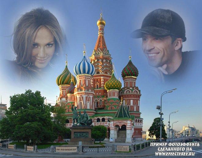 Фотоэфект в небе у Покровского Собора сделать онлайн