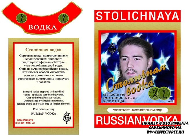 Этикетка на бутылку водки Столичная, редактор фото онлайн