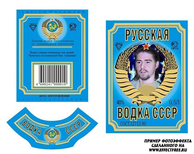 На водку этикетку , водка СССР сделать с фото онлайн