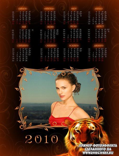 Календарь с огненным тигром сделать онлайн
