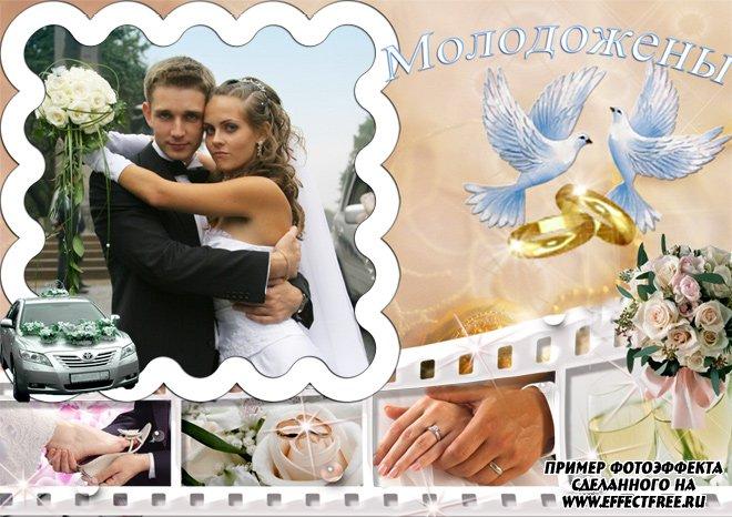 Рамка для свадебных фото, сделать онлайн