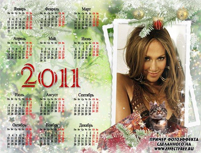 Календарь с фото на 2011 год, сделать онлайн фотошоп