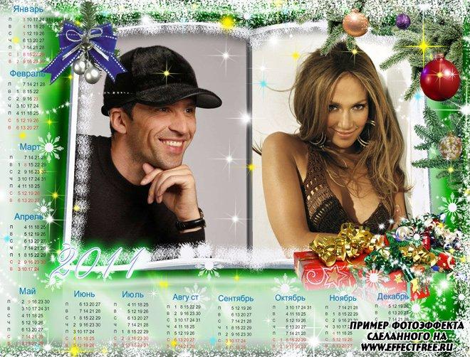 Новогодний календарь на 2 фотографии в книжке, вставить фото в рамку онлайн