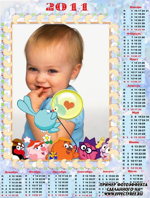 Календарь со смешариками на 2011 год, вставить онлайн