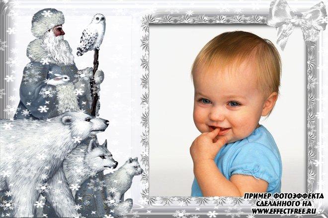 Новогодняя рамка для фото с Дедом Морозом и зверями, вставить фото онлайн