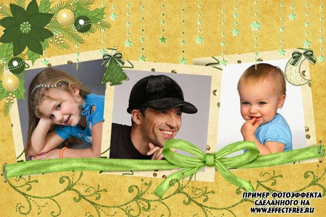 Семейная рамочка на 3 фотографии, сделать онлайн